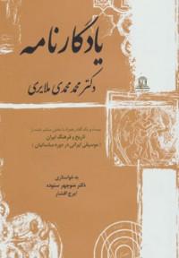 یادگارنامه (بیست و یک گفتار همراه با بخش منتشر نشده از تاریخ و فرهنگ ایران)