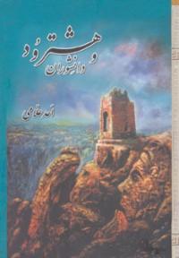 هشترود و دانشوران (3جلدی)