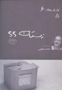 ایران این روزها...6 (زمستان 66)