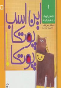 پک ترانه های کوچک برای هوش کودک (6جلدی)