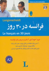 فرانسه در 30 روز،همراه با سی دی (صوتی)