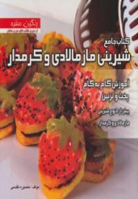 رنگین سفره (کتاب جامع شیرینی مارمالادی و کرمدار)،(آموزش گام به گام پخت و تزئین بیش از 50 نوع شیرینی)