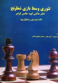 تئوری وسط بازی شطرنج (کتاب دوم:صور و اشکال پویا)