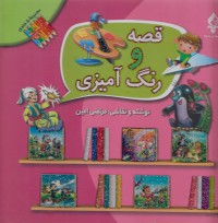 قصه و رنگ آمیزی(مجموعه 5 جلدی)