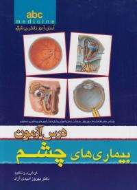 درس آزمون بیماری های چشم