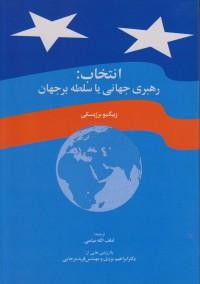 انتخابات:رهبری جهانی یا سلطه بر جهان