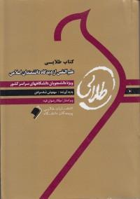 کتاب طلایی علم النفس از دیدگاه دانشمندان اسلامی