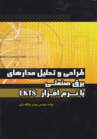 طراحی و تحلیل مدارهای برق صنعتی