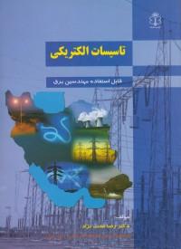 تاسیسات الکتریکی (قابل استفاده مهندسین برق)