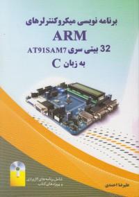برنامه نویسی میکروکنترلرهای ARM (32بیتی) سری AT91SAM7 به زبان C