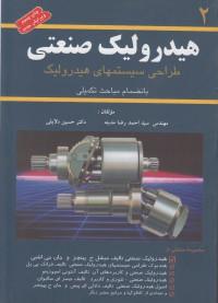 هیدرولیک صنعتی طراحی سیستمهای هیدرولیک به انضمام مباحث تکمیلی (جلد 2)
