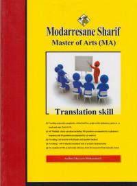مهارت ترجمه(رتبه یک کارشناسی ارشد-مدرسان شریف)