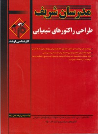 طراحی راکتورهای شیمیایی( کارشناسی ارشد- مدرسان شریف)