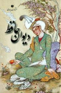 ديوان حافظ نيم جيبي مينياتور