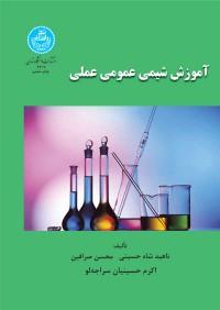 آموزش شیمی عمومی عملی