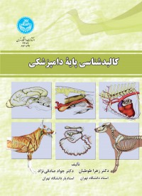 کالبد شناسی پایه دامپزشکی
