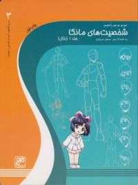 آموزش طراحی و انیمیشن ج3- شخصیت های مانگا