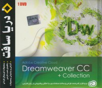 Dreamweaver CC + Collection