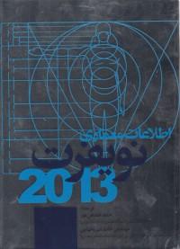 نویفرت اطلاعات معماری 2013