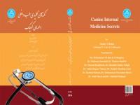 نکته های کلیدی طب داخلی دامهای کوچک