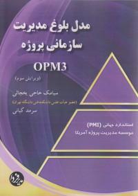 مدل بلوغ مدیریت سازمانی پروژهopm3