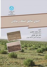احیای مناطق خشک و بیابانی