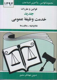 قوانین و مقررات خدمت وظیفه عمومی 1392
