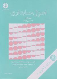 اصول حسابداری جلد اول (78)