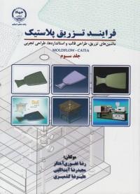 فرایند تزریق پلاستیک (جلد سوم)