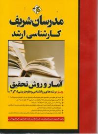 آمار و روش تحقیق ویژه رشته های روانشناسی و علوم تربیتی 1، 2 و 3