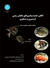 اطلس جدید بیماری های ماهیان زینتی گرمسیری و استخری