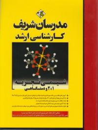 شیمی تجزیه 1و2 و دستگاهی (کارشناسی ارشد-مدرسان شریف )