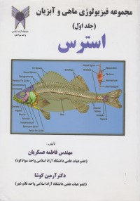 مجموعه فیزیولوژی ماهی و آبزیان (جلد اول)-استرس