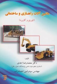 ماشین آلات راهسازی و ساختمانی (تئوری و کاربرد)