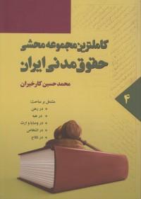 کاملترین مجموعه محشی حقوق مدنی ایران 4