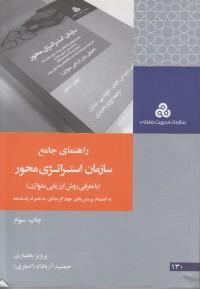پژوهشنامه مدیریت 6 - مدیریت امور عمومی و دولتی