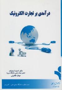 درآمدی بر تجارت الکترونیک