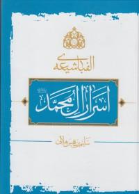 """الفبای شیعه: """"اسرار آل محمد (ص)"""""""