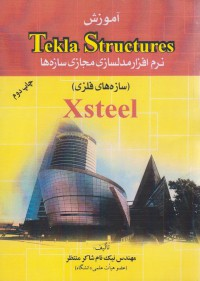Xsteel آموزش Telka structures (نرم افزار مدل سازی مجازی سازه ها )