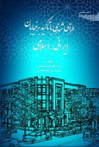 طراحی شهری با تأکید بر خیابان های ایرانی اسلامی