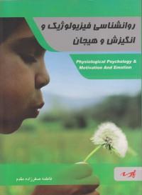 روانشناسی فیزیولوژیک و انگیزش و هیجان