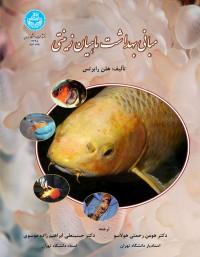 مبانی بهداشت ماهیان زینتی