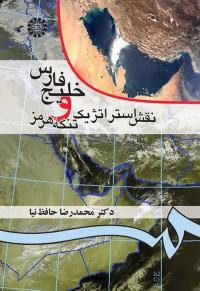 خلیج فارس و نقش استراتژیک تنگه هرمز(52)