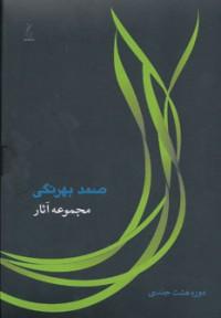 مجموعه آثار صمد بهرنگی (8جلدی)