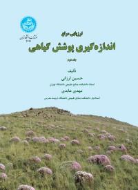 ارزیابی مرتع اندازهگیری پوشش گیاهی (جلد دوم)