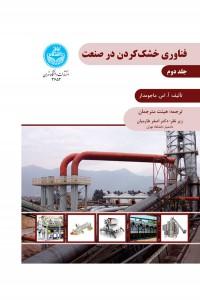 فناوری خشککردن در صنعت (جلد دوم)