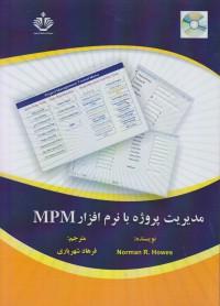 مدیریت پروژه با نرم افزار MPM