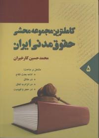 کاملترین مجموعه محشی حقوق مدنی ایران 5