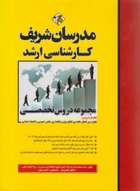مجموعه دروس تخصصی (تجارت بین الملل ، مالیه بین الملل، پول و بانکداری، بخش عمومی و اقتصاد اسلامی)