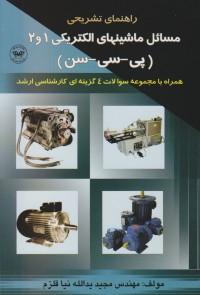 راهنمای تشریحی مسائل ماشینهای الکتریکی 1 و 2 (پی-سی-سن)